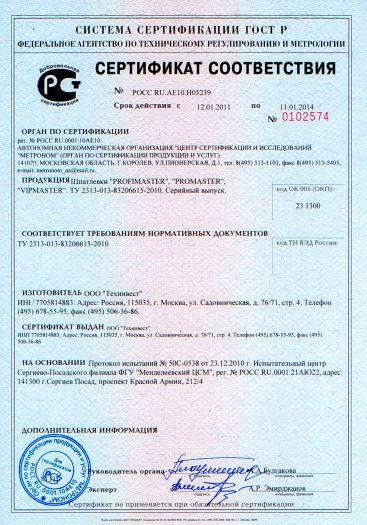 shpatlevki-profimaster-promaster-vipmaster