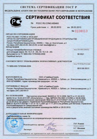 kolca-stalefibrobetonnye-stenovye-dlya-kolodcev-marok-ks-10-18-25-ks-15-18-25
