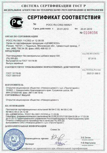portlandcement-bez-mineralnyx-dobavok-marki-500-pc-500-d0