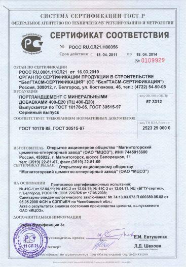 portlandcement-s-mineralnymi-dobavkami-400-d20-pc-400-d20