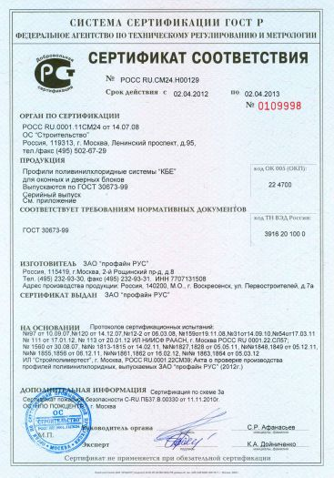 profili-polivinilxloridnye-sistemy-kbe-dlya-okonnyx-i-dvernyx-blokov
