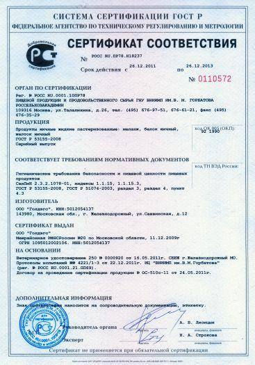 produkty-yaichnye-zhidkie-pasterizovannye-melanzh-belok-yaichnyj-zheltok-yaichnyj