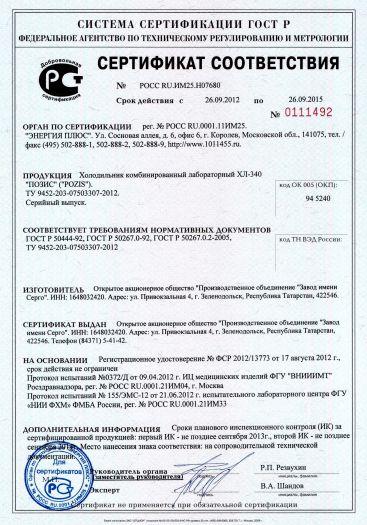 xolodilnik-kombinirovannyj-laboratornyj-xl-340-pozis-pozis