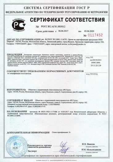 konstrukcii-stroitelnye-kronshtejny-derzhateli-plastiny-opory-balki-ugolki-ugly-krepezhnye