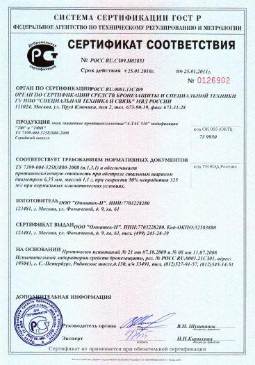 ochki-zashhitnye-protivooskolochnye-a-tas-510-modifikacii-tf-i-tfn