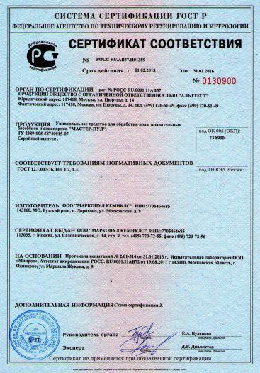 universalnoe-sredstvo-dlya-obrabotki-vody-plavatelnyx-bassejnov-i-akvaparkov-master-pul