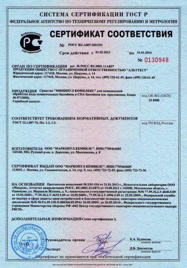 sredstvo-minipul-kompleks-dlya-kompleksnoj-obrabotki-vody-plavatelnyx-bassejnov-i-spa-bassejnov