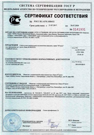 smesi-suxie-stroitelnye-na-cementnom-vyazhushhem-marki-kttron-sm-prilozhenie-na-1-liste-blank