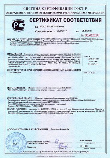steklopakety-kleenye-stroitelnogo-naznacheniya-modeli-spo-steklopakety-kleenye-stroitelnogo-naznacheniya-dvuxkamernye-modeli-spd