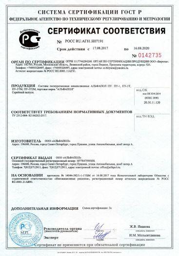 sostavy-poliuretanovye-nenapolnennye-alfapol-pu-pu-1-pu-3t-pu-3tm-pu-3t2m-torgovaya-marka-alfapol