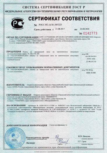 plity-iz-mineralnoj-vaty-na-sinteticheskom-svyazuyushhem-teploizolyacionnye-marok-75-125-175-225