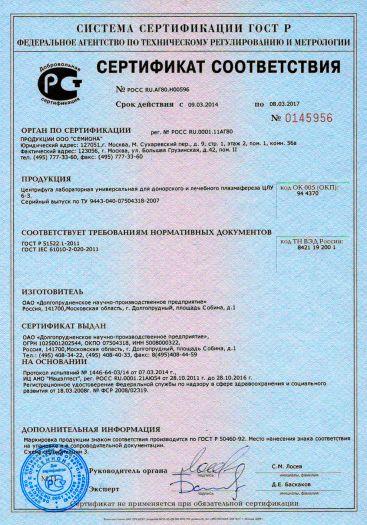 centrifuga-laboratornaya-universalnaya-dlya-donorskogo-i-lechebnogo-plazmafereza-clu-6-3