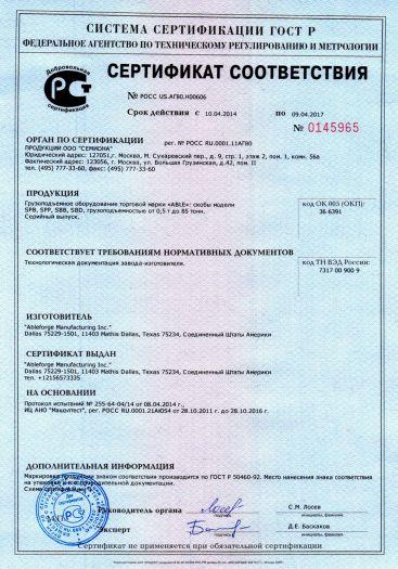 gruzopodemnoe-oborudovanie-torgovoj-marki-able-skoby-modeli-spb-spp-sbb-sbd-gruzopodemnostyu-ot-05-t-do-85-tonn