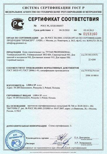 klei-stroitelnye-t-m-tytan-professional-universalnyj-601-universalnyj-eko-604-sverxprochnyj-901-dlya-panelej-i-moldingov-910-dlya-vannyx-komnat-915-dlya-zerkal-930