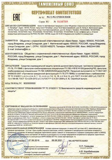 sredstva-individualnoj-zashhity-organov-dyxaniya-filtruyushhie-protivogaz-grazhdanskij-gp-7b-gp-7vmb-s-filtrom-kombinirovannym-specialnym