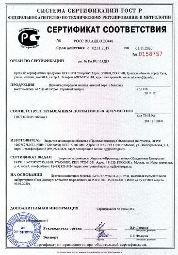 dvuokis-uglerodnaya-zhidkaya-vysshij-sort-v-ballonax-vmestimostyu-ot-5-do-40-litrov