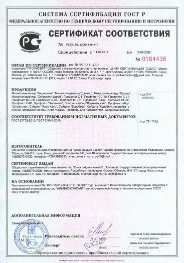 metallocherepica-andaluziya-dzhoker-kaskad-supermonterrej-proflist-s-8-ss-10-s-21-mp-20-s-18-mp-21-s-44k-ns-35-n-60-kirpichik-profil-zabor-kremlyovskij-shtaket