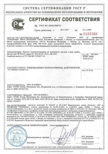 izdeliya-teploizolyacionnye-iz-vspenennogo-kauchuka-v-vide-trubok-listov-lent-k-flex-marok-st-solar-nt-eco-air-igo