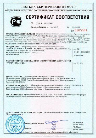 materialy-rulonnye-gidroizolyacionnye-bitumnye-marok-bipol-k-i-p-bipol-xl-k-bipol-standart-k-i-p-bikroelast-k-i-p-linokrom-k-i-p-linokrom-rem-k-bikrost-k-i-p-i-ix-modifikacii