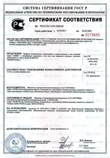 profili-metallicheskie-tonkostennye-i-komplektuyushhie-k-nim-torgovoj-marki-albes-s-polimernym-pokrytiem-i-bez-nego-dlya-podvesnyx-potolkov