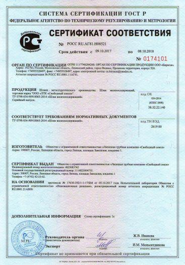 shlaki-metallurgicheskogo-proizvodstva-shlak-zhelezosoderzhashhij-torgovaya-marka-ooo-ltk-svobodnyj-sokol