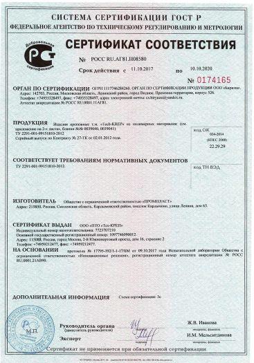 izdeliya-krepezhnye-t-m-tech-krep-iz-polimernyx-materialov