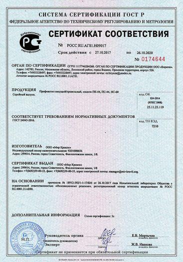 profnastil-nesushhij-krovelnyj-modeli-pk-44-ps-44-ns-60