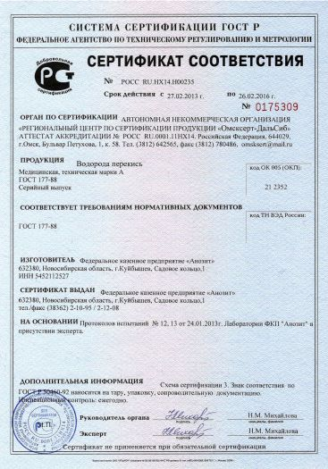vodoroda-perekis-medicinskaya-texnicheskaya-marki-a