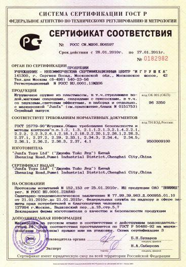 igrushechnoe-oruzhie-iz-plastmassy-s-markirovkoj-junfa