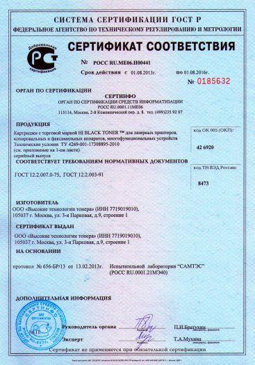 kartridzhi-s-torgovoj-markoj-hi-black-toner-tm-dlya-lazernyx-printerov-kopirovalnyx-i-faksimilnyx-apparatov-mnogofunkcionalnyx-ustrojstv