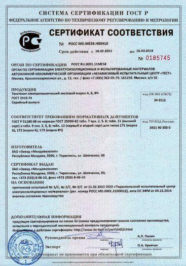 tekstolit-elektrotexnicheskij-listovoj-marok-a-b-vch