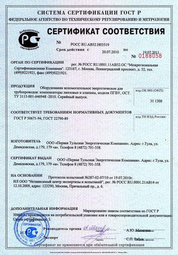 oborudovanie-vspomogatelnoe-energeticheskoe-dlya-truboprovodov-kompensatory-linzovye-i-klapany-modeli-pgvu-ost