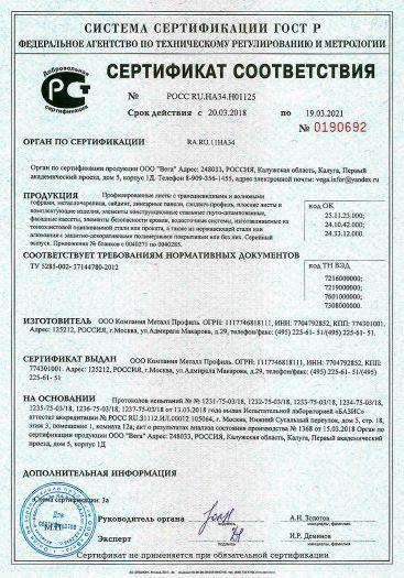 profilirovannye-listy-s-trapecievidnymi-i-volnovymi-goframi-metallocherepica-sajding-linearnye-paneli-sendvich-profil-ploskie-listy-i-komplektuyushhie-izdeliya-elementy-konstrukcionnye-stalnye-g-2