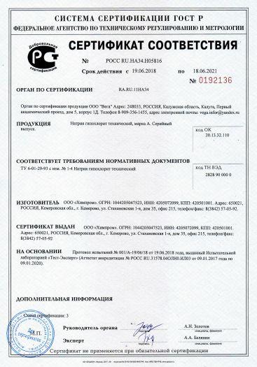 natriya-gipoxlorit-texnicheskij-marka-a