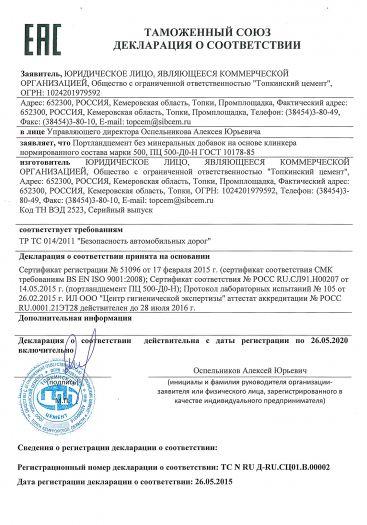 portlandcement-bez-mineralnyx-dobavok-na-osnove-klinkera-normirovannogo-sostava-marki-500-pc-500-d0-n