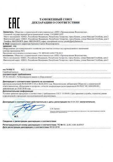 oborudovanie-dlya-kommunalnogo-xozyajstva-dlya-ochistki-stochnyx-vod-promyshlennogo-naznacheniya