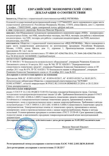 oborudovanie-xolodilnoe-promyshlennogo-naznacheniya-marki-ned-kompressorno-kondensatornye-bloki