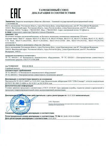 istochniki-pitaniya-dlya-videonablyudeniya-ne-bytovogo-naznacheniya-nominalnoe-napryazhenie-220-volt-torgovaya-marka-skat-v