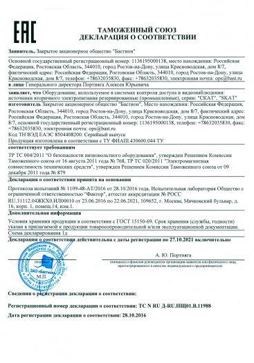 oborudovanie-ispolzuemoe-v-sistemax-kontrolya-dostupa-i-videonablyudeniya-istochniki-vtorichnogo-elektropitaniya-rezervirovannye-promyshlennye-serii-skat-skat
