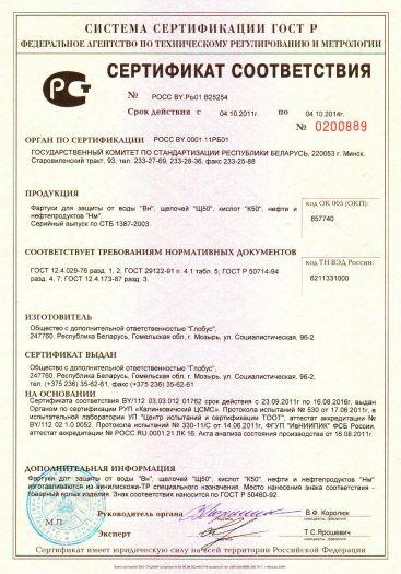 fartuki-dlya-zashhity-ot-vody-vn-shhelochej-shh50-kislot-k50-nefti-i-nefteproduktov-nm