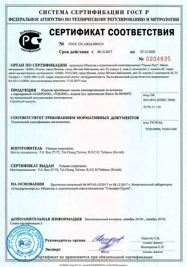 izdeliya-krepyozhnye-vinty-samonarezayushhie-iz-metallov-s-markirovkoj-harpoon-viking