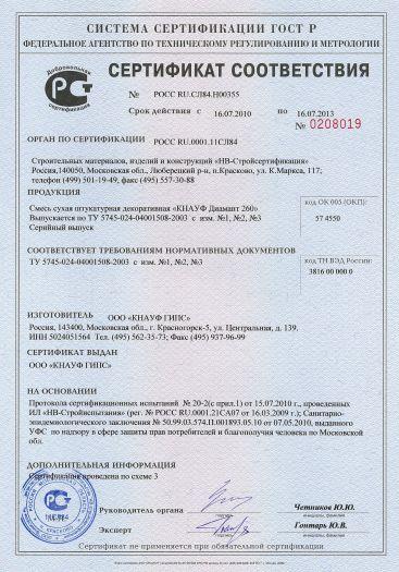 smes-suxaya-shtukaturnaya-dekorativnaya-knauf-diamant-260
