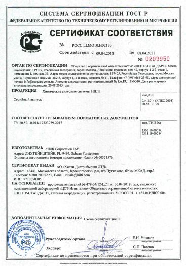 ximicheskie-ankernye-sistemy-hilti