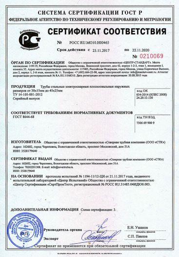 truby-stalnye-elektrosvarnye-ploskoovalnye-naruzhnyx-razmerov-ot-30x15-mm-do-45x25-mm