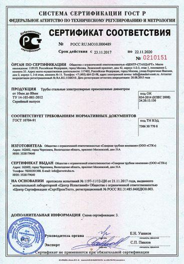 truby-stalnye-elektrosvarnye-pryamoshovnye-diametrom-ot-10-mm-do-80-mm