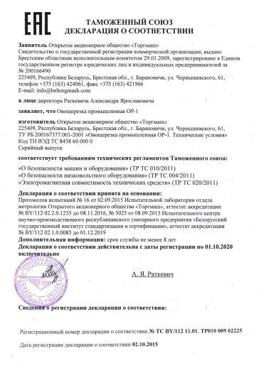 ovoshherezka-promyshlennaya-or-1