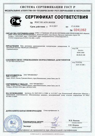 pena-montazhnaya-odnokomponentnaya-poliuretanovaya-universalnaya-v-aerozolnoj-upakovke-profflex-universal