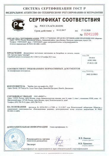 dekorativnye-nastolnye-svetilniki-na-batarejkax-iz-metalla-model-lm-torgovaya-marka-miralight