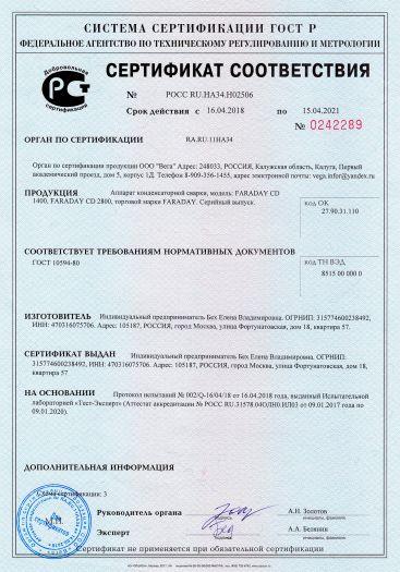apparat-kondensatornoj-svarki-model-faraday-cd-1400-faraday-cd-2800-torgovoj-marki-faraday