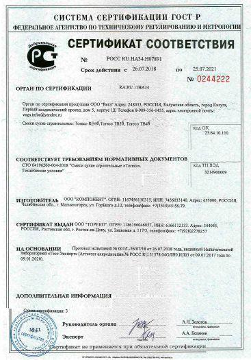 smesi-suxie-stroitelnye-toreco-rb40-toreco-rb30-toreco-tb40